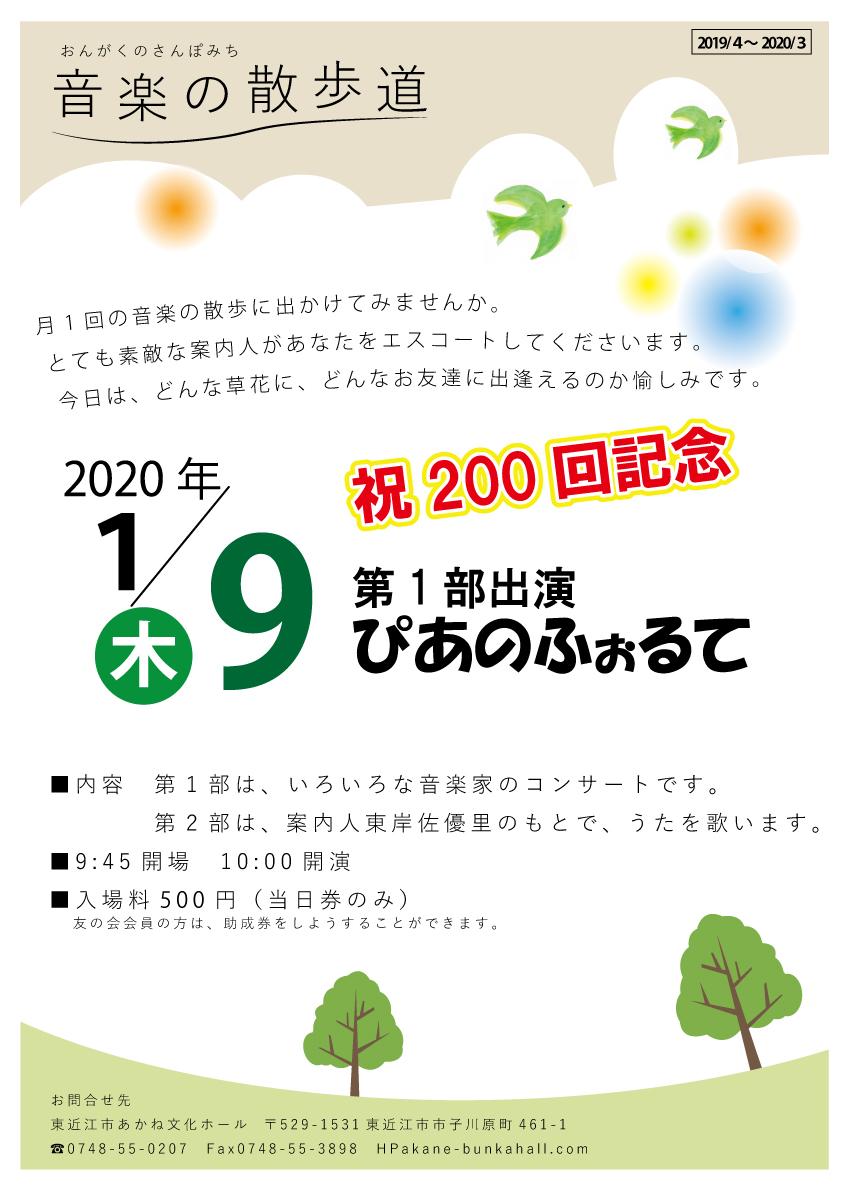 音楽の散歩道 フライヤー1枚200回記念.jpg
