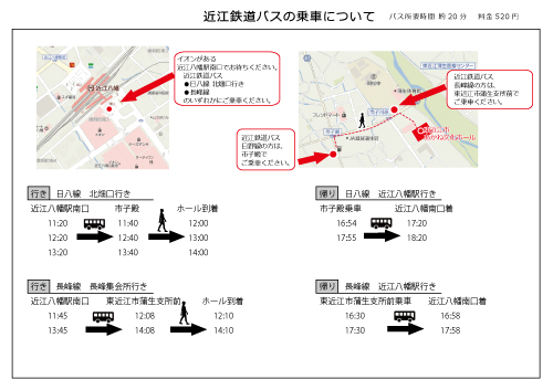 日曜日 バス時刻表.jpg