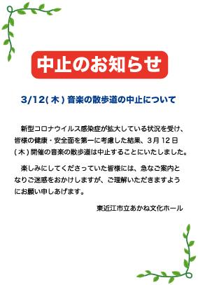20200312sanpomi-shushi.jpg