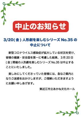 20200320ningyou-tyushi.jpg